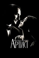 "Poster for the movie ""Артист"""