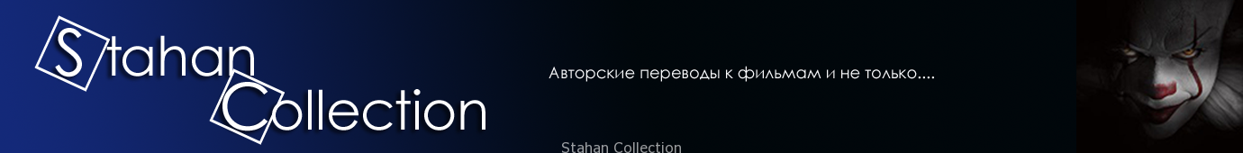 Stahan Collection