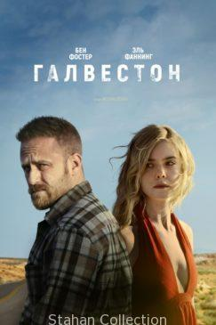 "Poster for the movie ""Галвестон"""