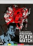 Battles Without Honour And Humanity 2 Hiroshima Death Match